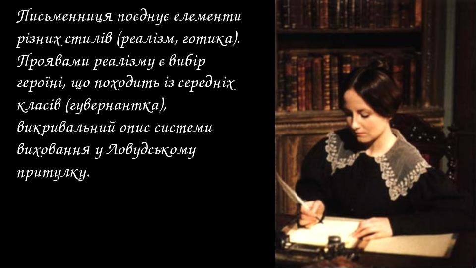 Письменниця поєднує елементи рiзних стилiв (реалізм, готика). Проявами реалiз...