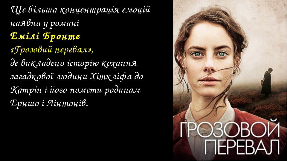 Ще бiльша концентрацiя емоцiй наявна у романi Емiлi Бронте «Грозовий перевал»...