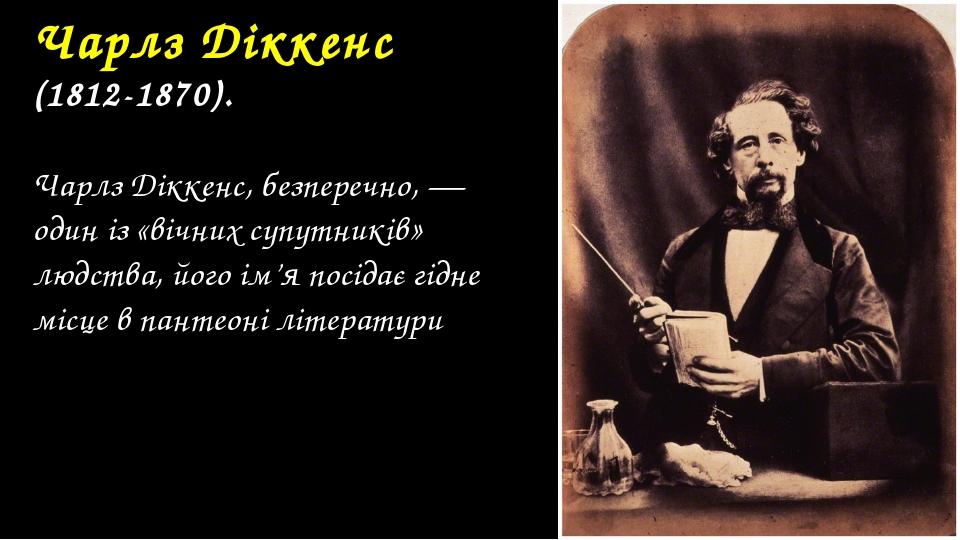 Чарлз Дiккенс (1812-1870). Чарлз Дiккенс, безперечно, — один iз «вiчних супут...