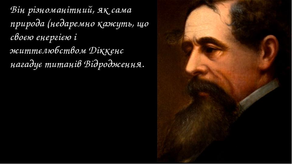 Він різноманітний, як сама природа (недаремно кажуть, що своєю енергією i жит...