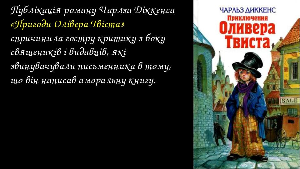 Публiкацiя роману Чарлза Дiккенса «Пригоди Олiвера Твiста» спричинила гостру...