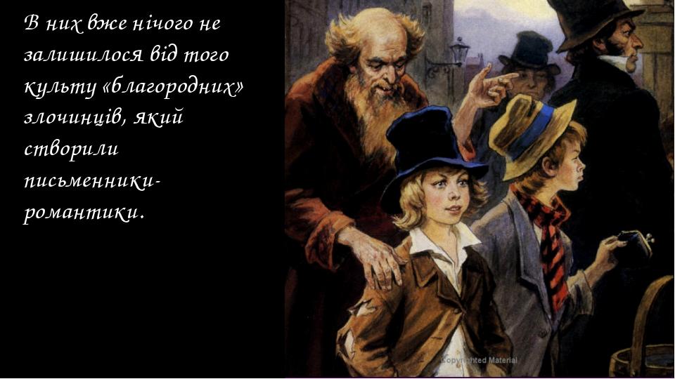 В них вже нiчого не залишилося вiд того культу «благородних» злочинцiв, який...
