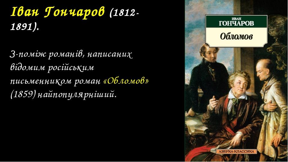 Іван Гончаров (1812-1891). З-поміж романів, написаних відомим російським пись...