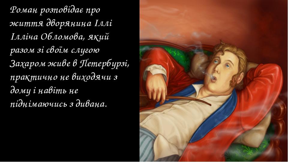 Роман розповідає про життя дворянина Іллі Ілліча Обломова, який разом зі свої...