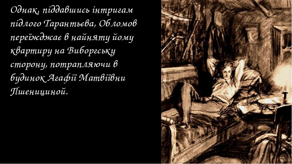 Однак, піддавшись інтригам підлого Тарантьєва, Обломов переїжджає в найняту й...