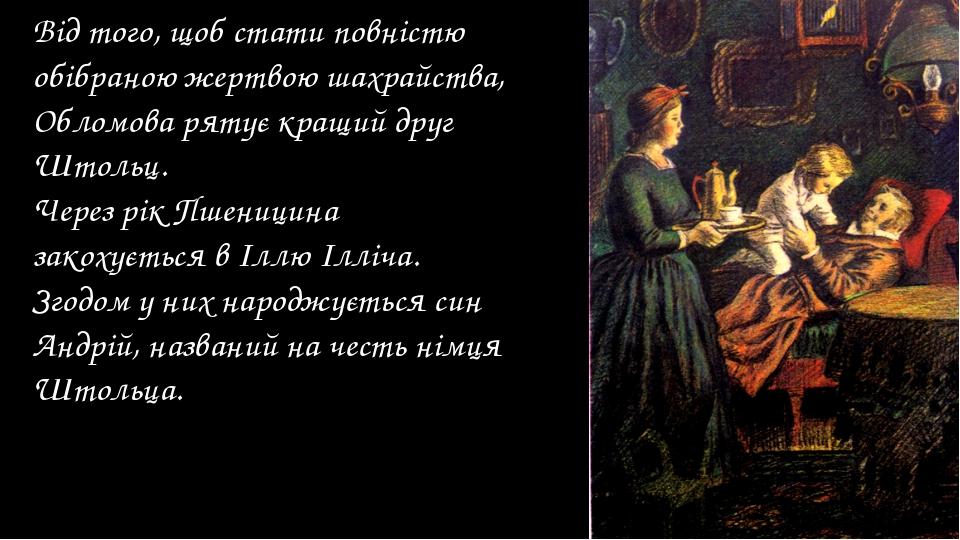 Від того, щоб стати повністю обібраною жертвою шахрайства, Обломова рятує кра...