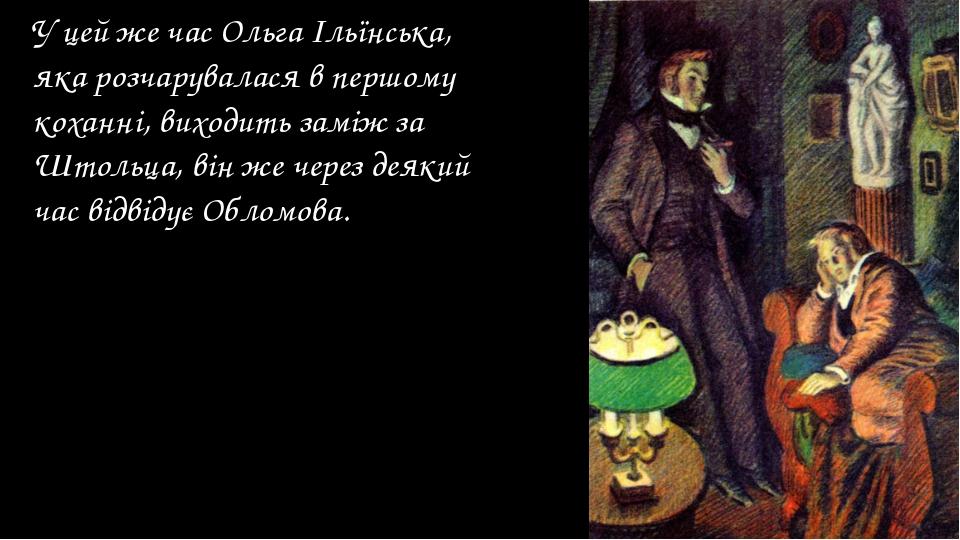 У цей же час Ольга Ільїнська, яка розчарувалася в першому коханні, виходить з...