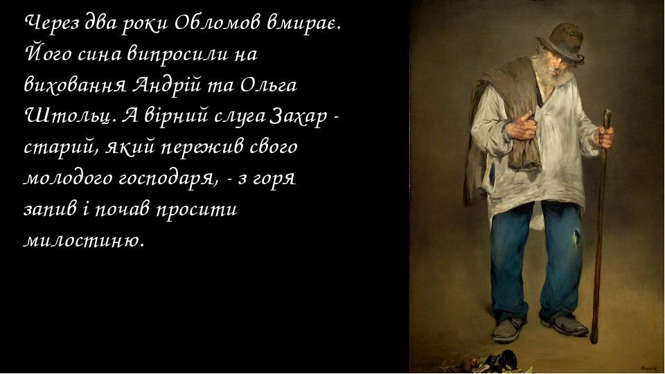Через два роки Обломов вмирає. Його сина випросили на виховання Андрій та Оль...