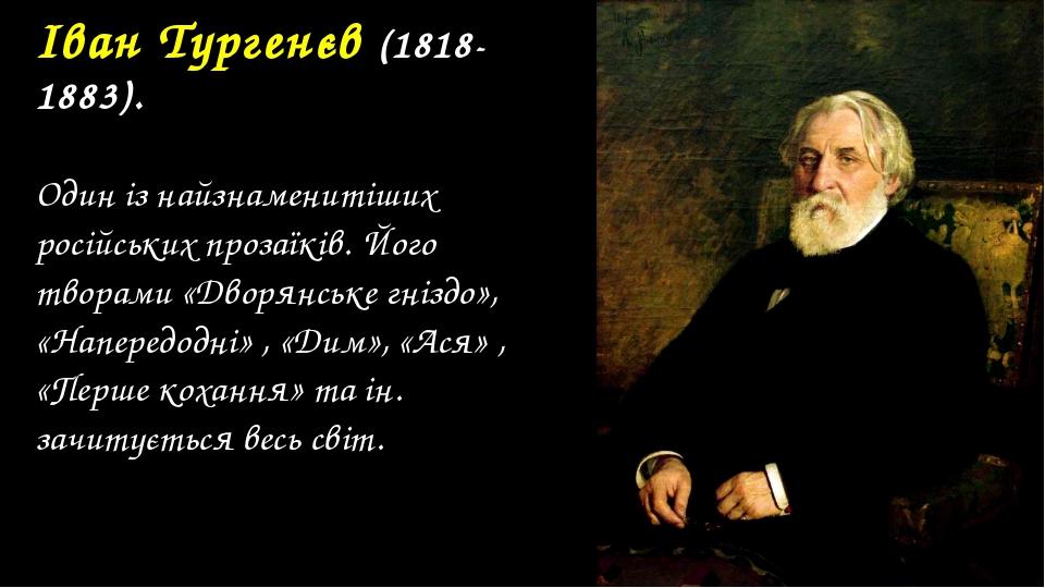 Іван Тургенєв (1818-1883). Один із найзнаменитіших російських прозаїків. Його...