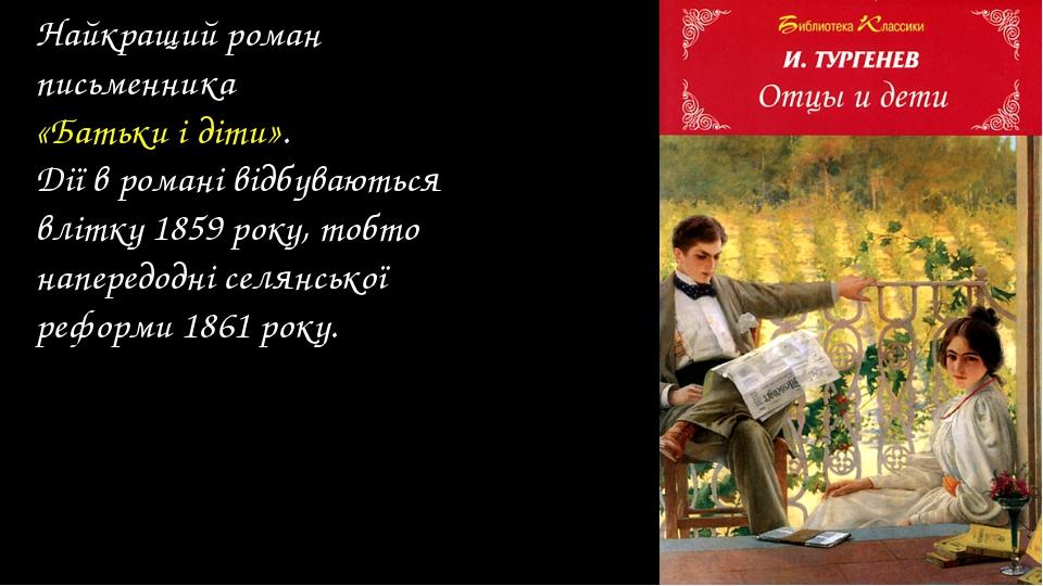 Найкращий роман письменника «Батьки і діти». Дії в романі відбуваються влітку...
