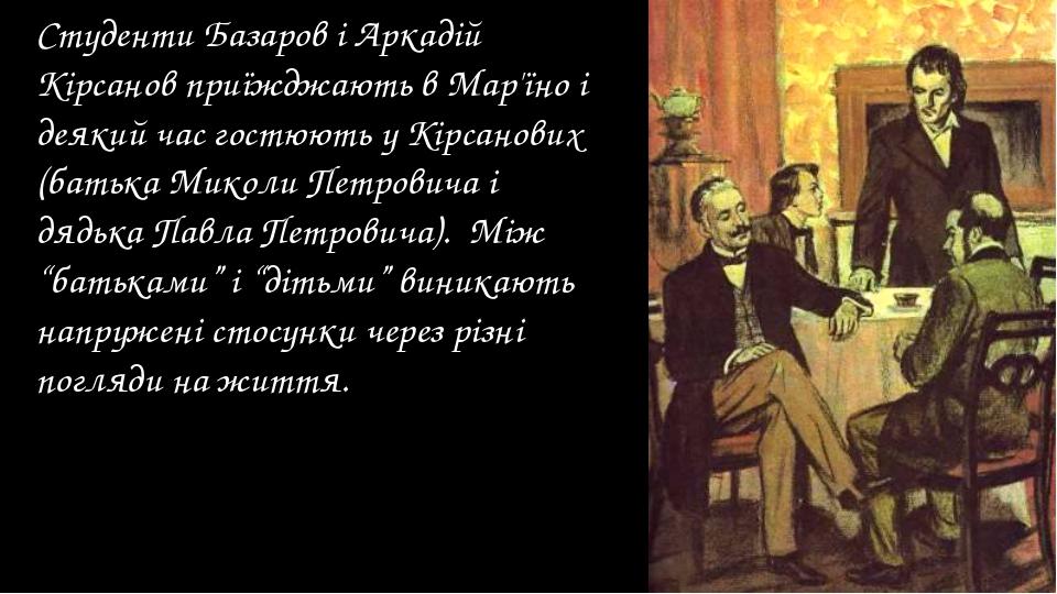Студенти Базаров і Аркадій Кірсанов приїжджають в Мар'їно і деякий час гостюю...