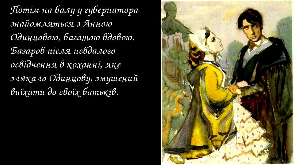 Потім на балу у губернатора знайомляться з Анною Одинцовою, багатою вдовою. Б...