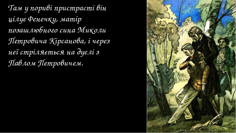 Там у пориві пристрасті він цілує Фенечку, матір позашлюбного сина Миколи Пет...