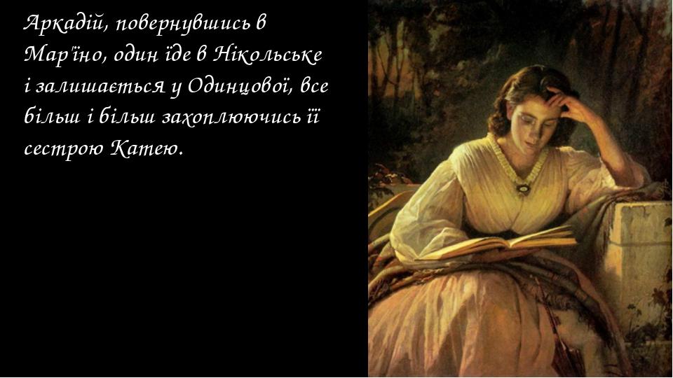 Аркадій, повернувшись в Мар'їно, один їде в Нікольське і залишається у Одинцо...