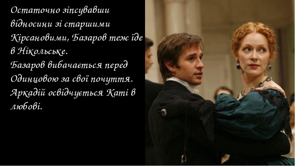 Остаточно зіпсувавши відносини зі старшими Кірсановими, Базаров теж їде в Нік...