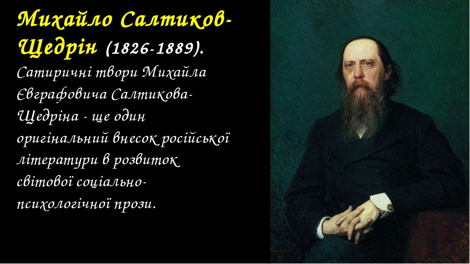 Михайло Салтиков-Щедрін (1826-1889). Сатиричні твори Михайла Євграфовича Салт...