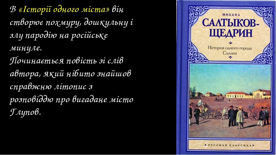 В «Історії одного міста» він створює похмуру, дошкульну і злу пародію на росі...