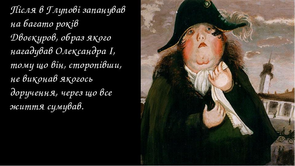 Після в Глупові запанував на багато років Двоєкуров, образ якого нагадував Ол...