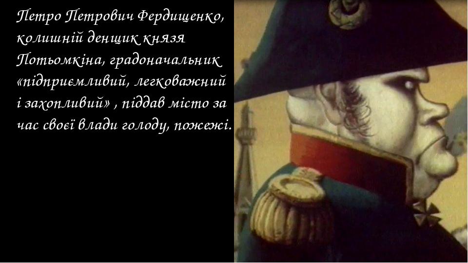 Петро Петрович Фердищенко, колишній денщик князя Потьомкіна, градоначальник «...