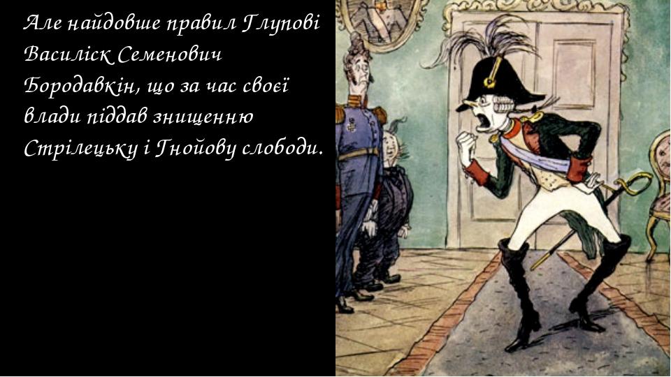Але найдовше правил Глупові Василіск Семенович Бородавкін, що за час своєї в...