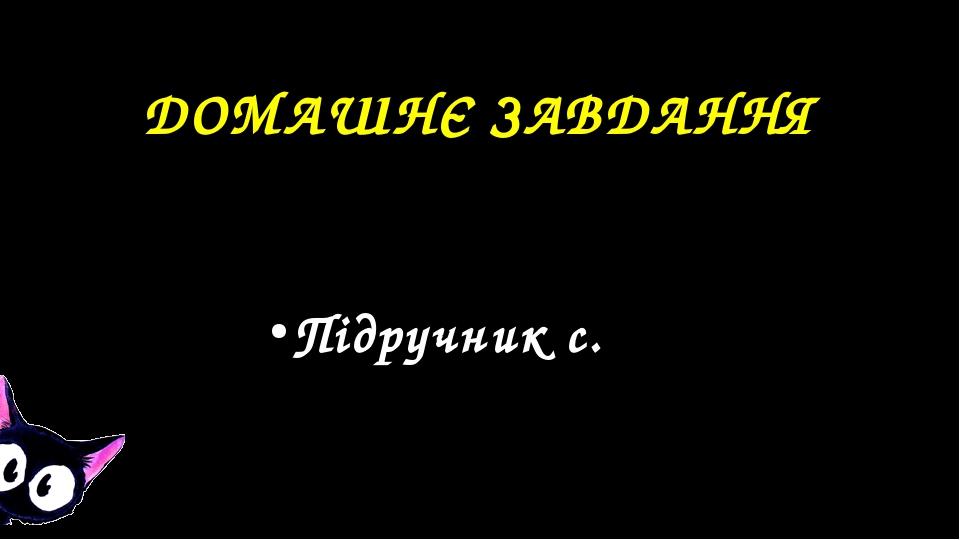 ДОМАШНЄ ЗАВДАННЯ Підручник с.