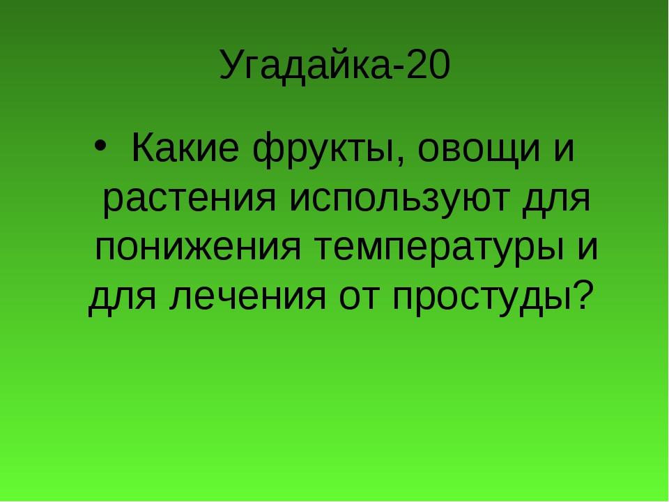 Угадайка-20 Какие фрукты, овощи и растения используют для понижения температу...