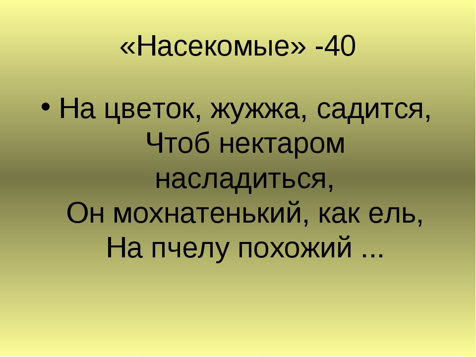 «Насекомые» -40 На цветок, жужжа, садится, Чтоб нектаром насладиться, Он мохн...