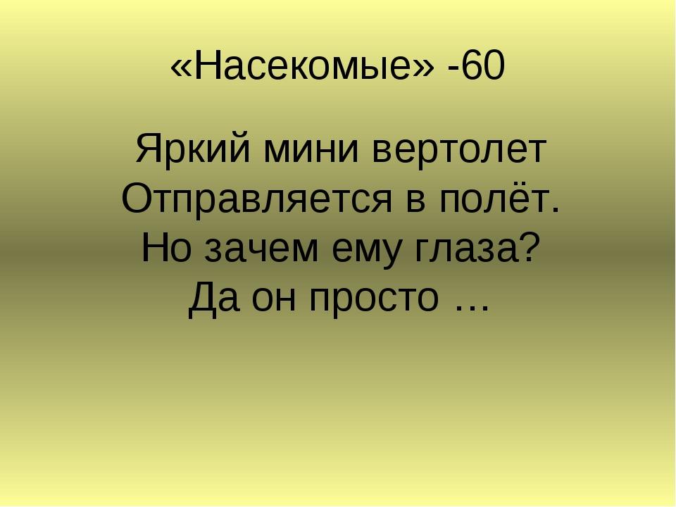 «Насекомые» -60 Яркий мини вертолет Отправляется в полёт. Но зачем ему глаза?...