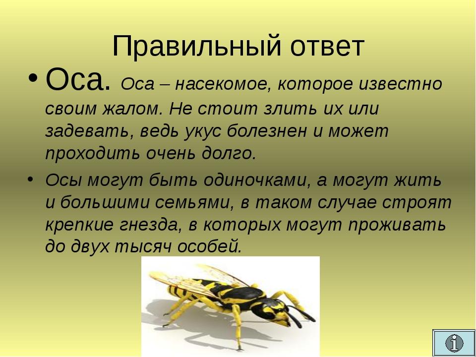 Правильный ответ Оса. Оса – насекомое, которое известно своим жалом. Не стоит...