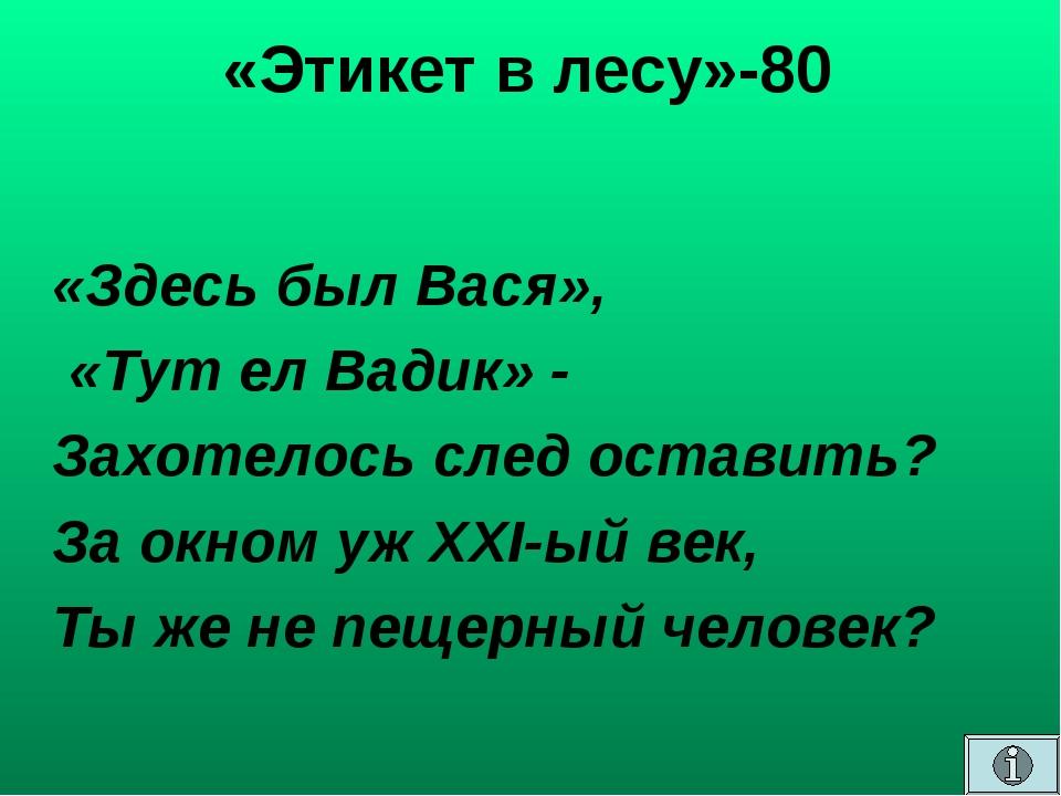 «Этикет в лесу»-80 «Здесь был Вася», «Тут ел Вадик» - Захотелось след оставит...