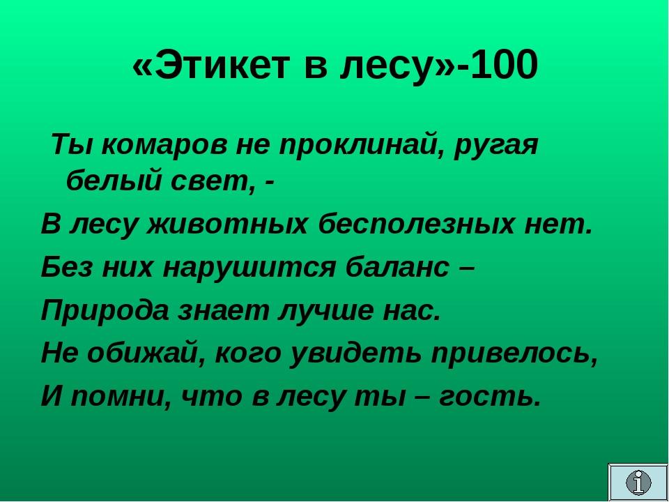 «Этикет в лесу»-100 Ты комаров не проклинай, ругая белый свет, - В лесу живот...