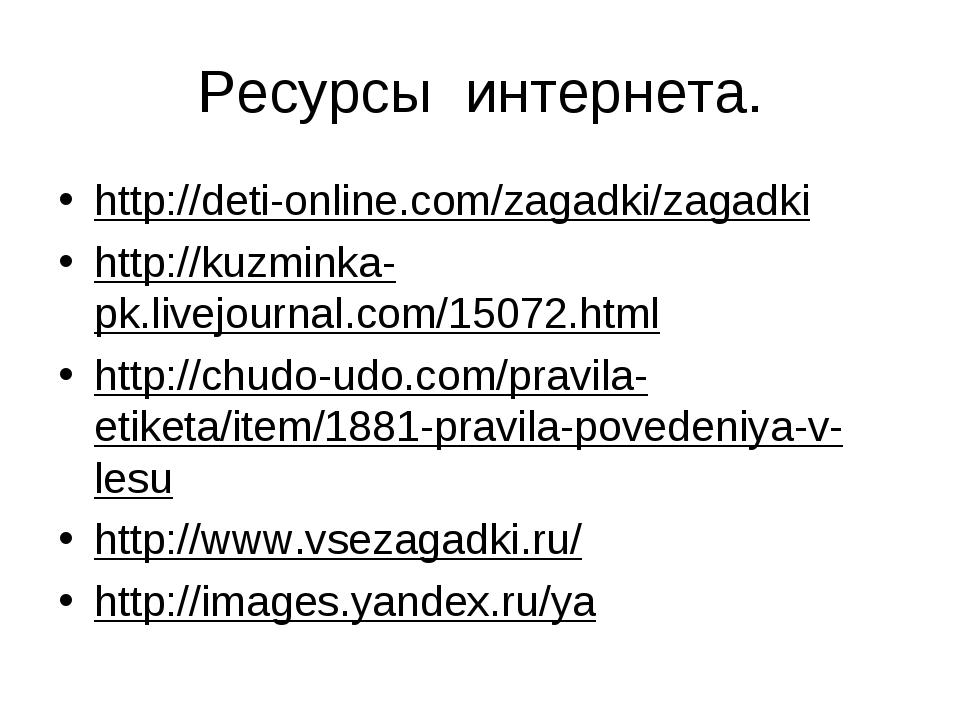 Ресурсы интернета. http://deti-online.com/zagadki/zagadki http://kuzminka-pk....