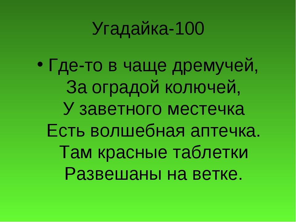 Угадайка-100 Где-то в чаще дремучей, За оградой колючей, У заветного местечка...