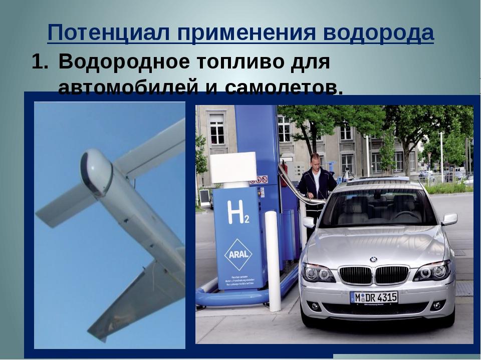 Потенциал применения водорода Водородное топливо для автомобилей и самолетов.
