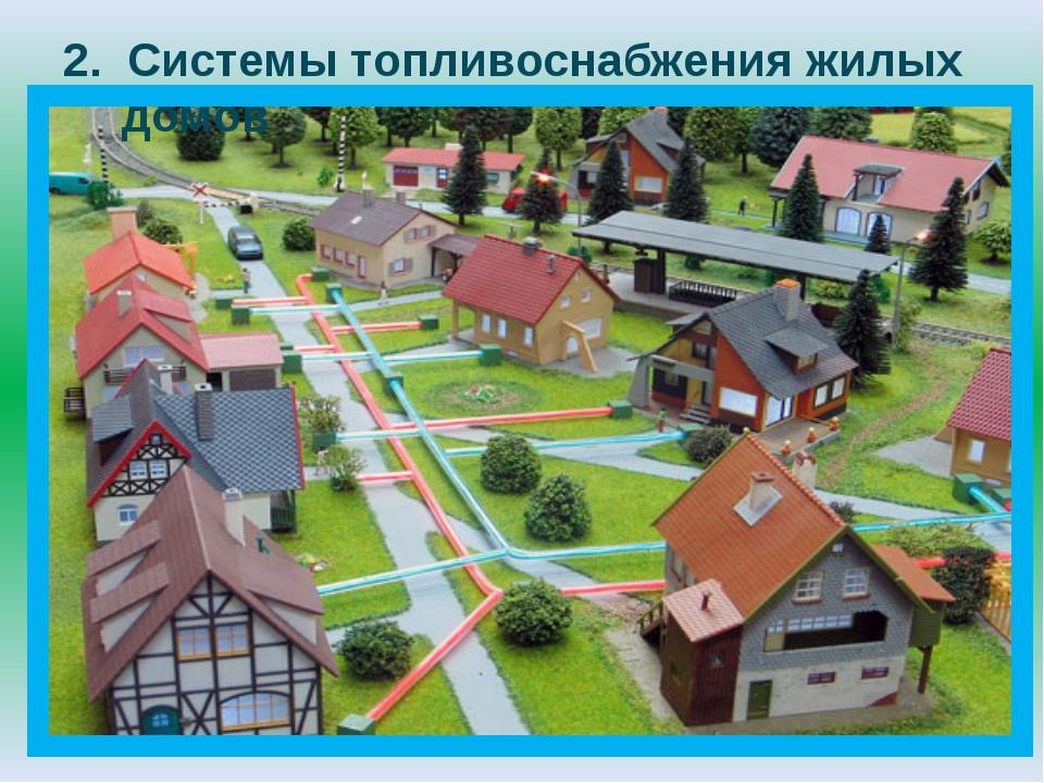 2. Системы топливоснабжения жилых домов