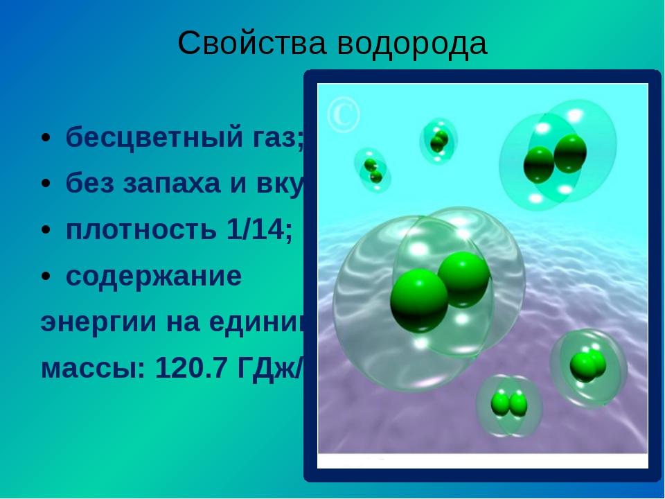 Свойства водорода бесцветный газ; без запаха и вкуса; плотность 1/14; содержа...
