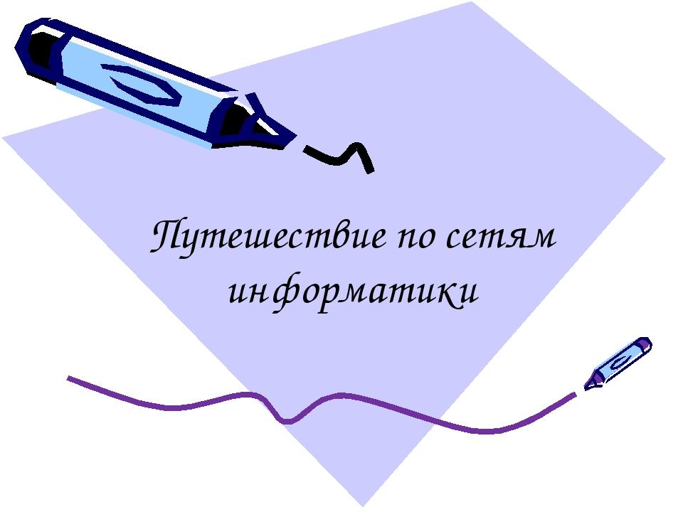 Физкультура Геометрия Музыка История Литература Русский язык Информатика