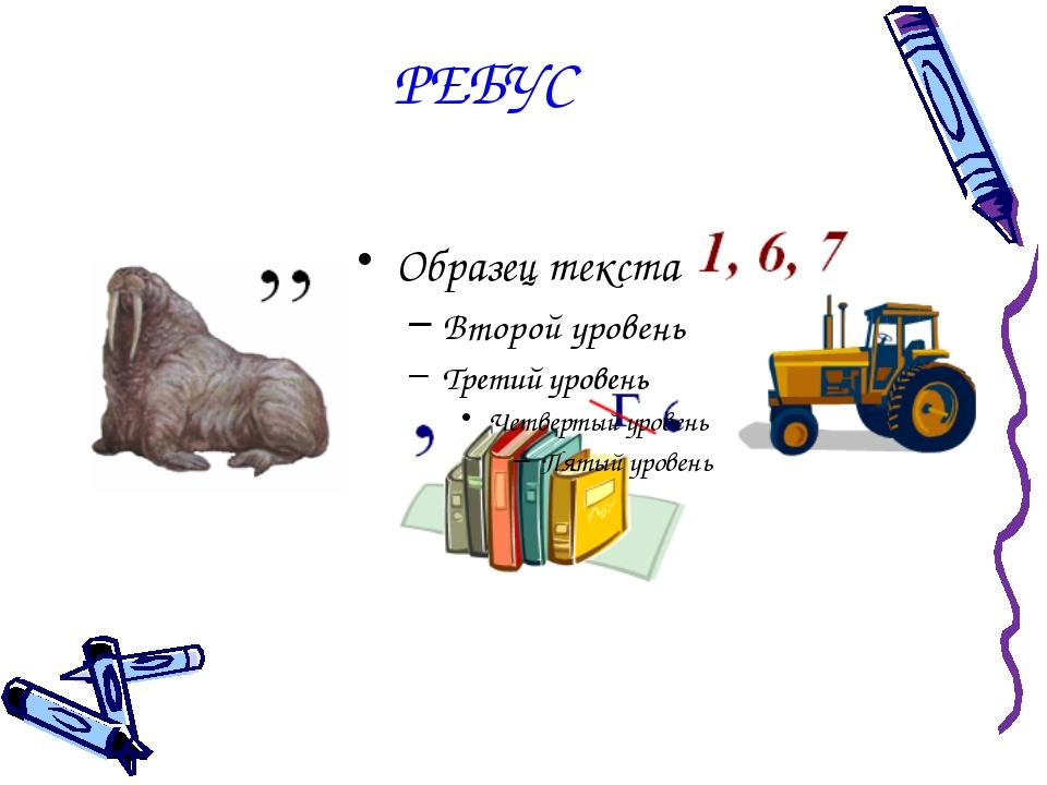 РЕБУС
