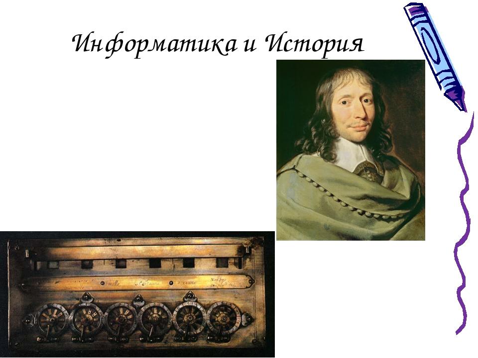 Информатика и История