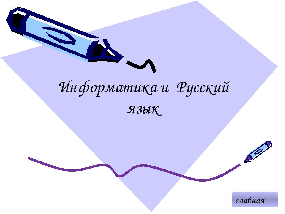 Информатика и Русский язык главная