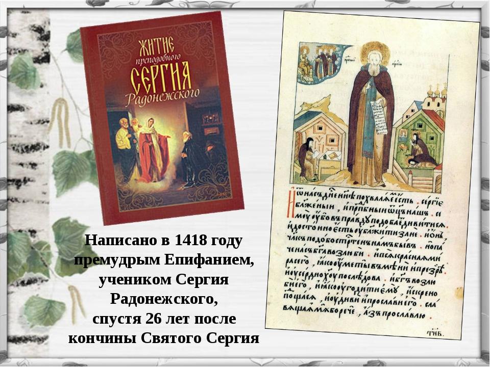 Написано в 1418 году премудрым Епифанием, учеником Сергия Радонежского, спуст...
