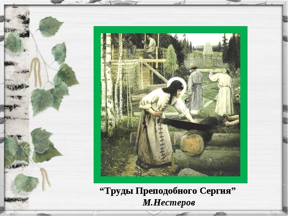 """""""Труды Преподобного Сергия"""" М.Нестеров"""
