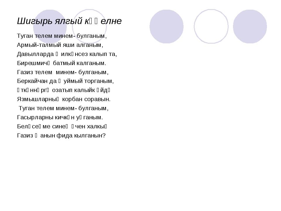 Шигырь ялгый күңелне Туган телем минем- булганым, Армый-талмый яши алганым, Д...