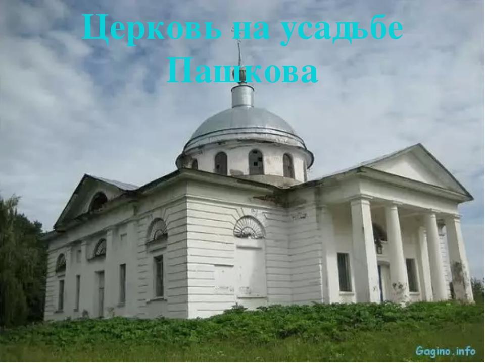 Церковь на усадьбе Пашкова