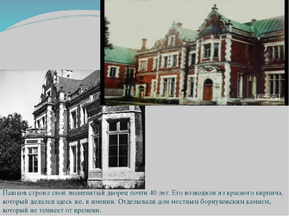 Пашков строил свой знаменитый дворец почти 40 лет. Его возводили из красно...