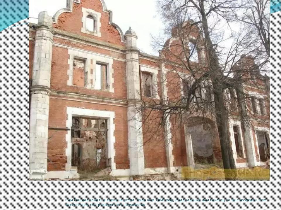 Сам Пашков пожить в замке не успел. Умер он в 1868 году, когда главный д...