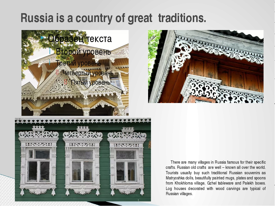 There are many villages in Russia famous for their specific crafts. Russian...
