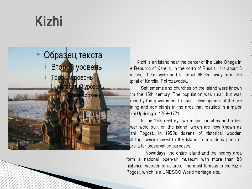 Kizhi is an island near the center of the Lake Onega in the Republic of Kare...