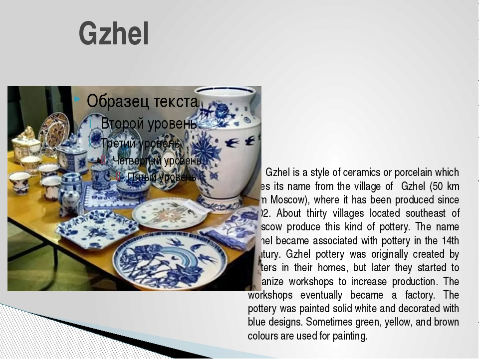 Gzhel is a style of ceramics or porcelain which takes its name from the vill...