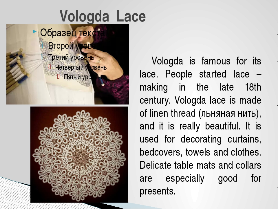 Vologda is famous for its lace. People started lace – making in the late 18t...